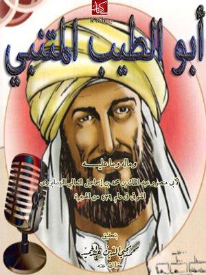 cover image of أبو الطيب المتنبي وماله وما عليه