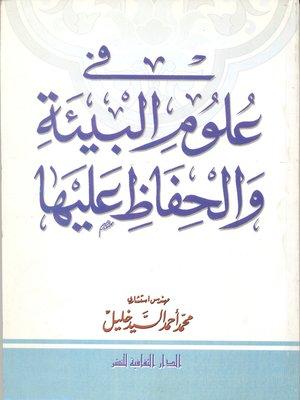 cover image of فى علوم البيئة والحفاظ عليها