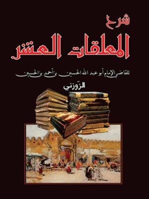 cover image of شرح المعلقات العشر