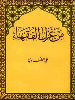cover image of من غزل الفقهاء