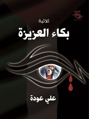 cover image of ثلاثية بكاء العزيزة