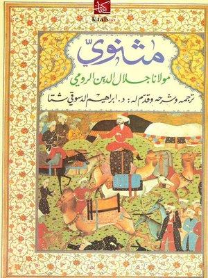 cover image of مثنوي مولانا جلال الدين الرومي - الكتاب الرابع