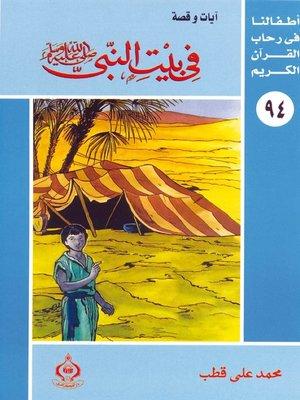 cover image of أطفالنا فى رحاب القرآن الكريم - (94)في بيت النبى صلى الله عليه وسلم