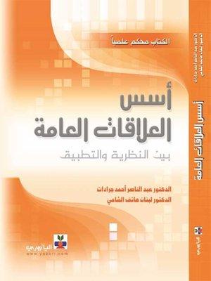cover image of أسس العلاقات العامة