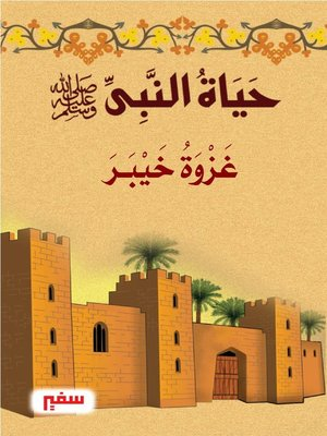 cover image of حياة النبى صلى الله عليه وسلم - غزوة خيبر
