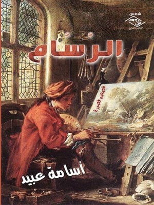 cover image of الرسام