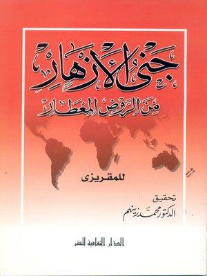 cover image of جنى الازهار من الروض المعطار
