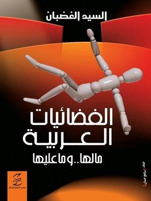 cover image of الفضائيات العربية ما لها .. و ما عليها
