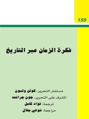 cover image of فكرة الزمان عبر التاريخ