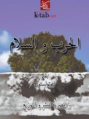 cover image of الحرب والسلام