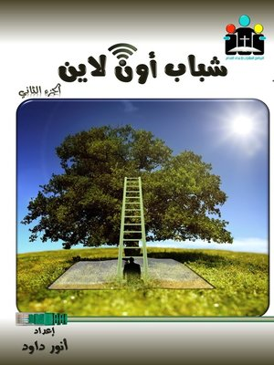 cover image of شباب أون لاين 2