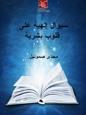 cover image of سيوال الهية علي قلوب بشرية