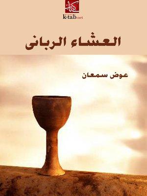 cover image of العشاء الربانى