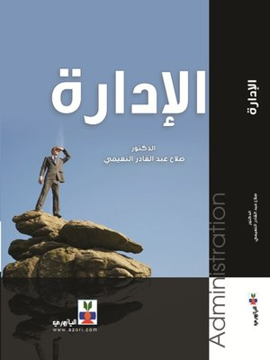 cover image of الادارة