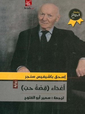 cover image of أعداء (قصة حب)