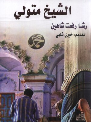 cover image of الشيخ متولي