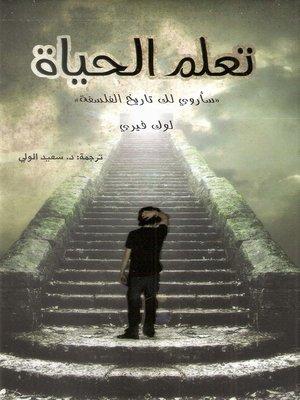 cover image of تعلم الحياة