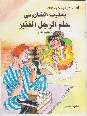 cover image of حلم الرجل الفقير