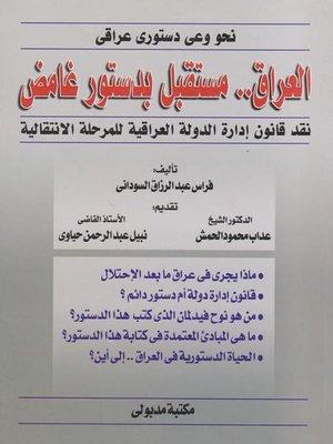 cover image of العراق.. مستقبل بدستور غامض