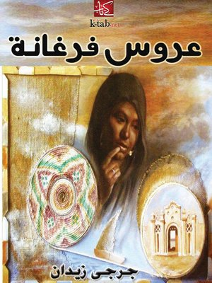 cover image of عـروس فرغانة