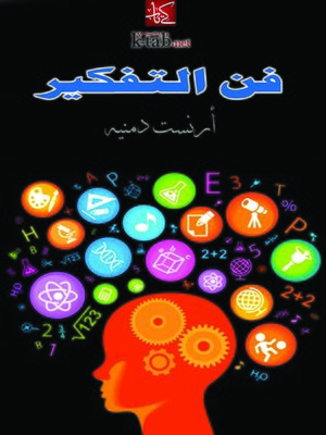 cover image of فن التفكير