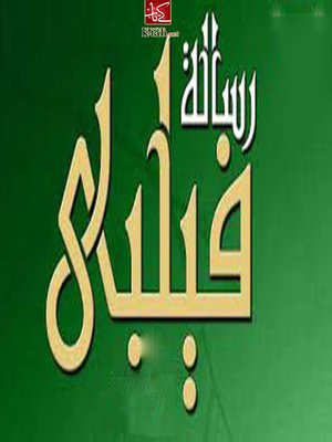 cover image of رسالة فيليبى