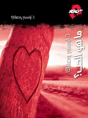 cover image of ما هو الـحب؟