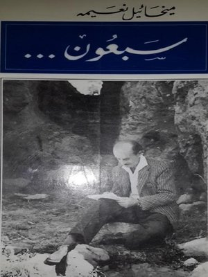 cover image of سبعون