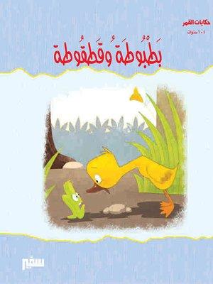 cover image of حكايات القمر -بطبوطة و قطقوطة