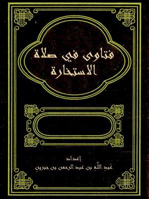 cover image of فتاوى فى صلاة الأستخارة