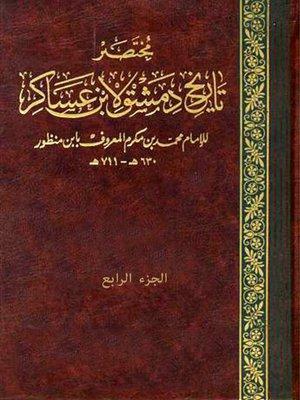 cover image of مختصر تاريخ دمشق لابن عساكر - الجزء الرابع