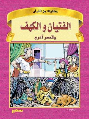 cover image of حكايات من القرآن - الفتيان و الكهف