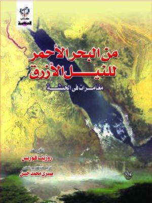 cover image of من البحر الأحمر للنيل الأزرق