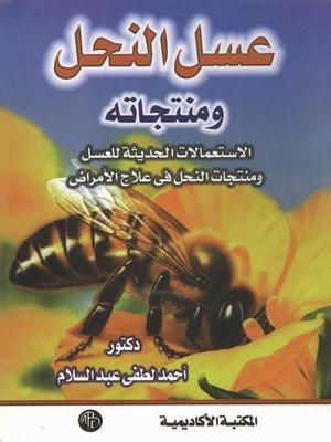 cover image of عسل النحل و منتجاته