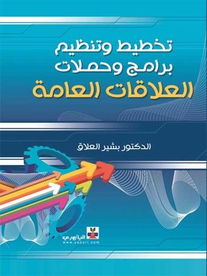 cover image of تخطيط وتنظيم برامج وحملات العلاقات العامة