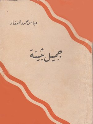 cover image of جميل بثينة