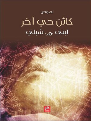 cover image of نصوص كائن حي آخر