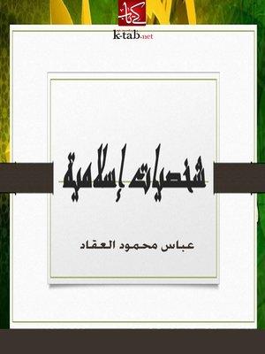 معاوية بن ابي سفيان عباس العقاد pdf