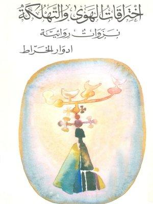 cover image of اختراقات الهوي والتهلكة