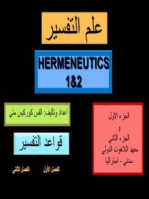 cover image of علم التفسير الجزء الأول و الجزء الثاني