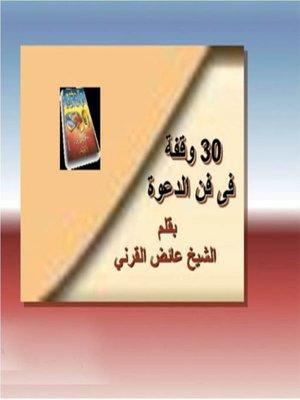 cover image of 30 وقفة في فن الدعوة
