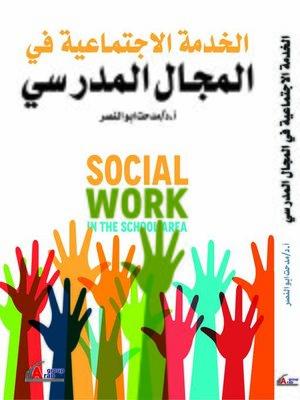 cover image of الخدمة الاجتماعية في المجال المدرسي