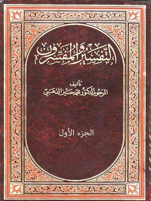cover image of التفسير والمفسرون - الجزء الاول
