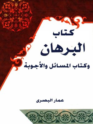 cover image of كِتَابُ البُرْهَان: وَكتَابُ المسَائِل وَالأجوبَة