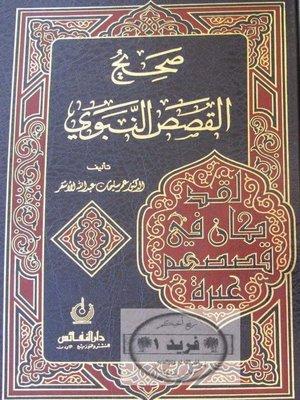 cover image of صحيح القصص النبوى