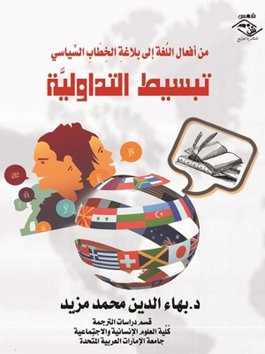 cover image of تبسيط التداوليَّة