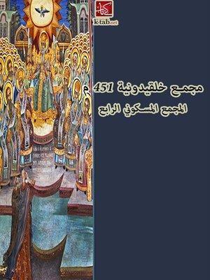 cover image of مجمع خلقيدونية 451 م (المجمع المسكوني الرابع)