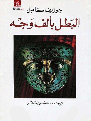 cover image of البطل بألف وجه