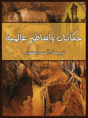 cover image of حكايات وأساطيرعالمية