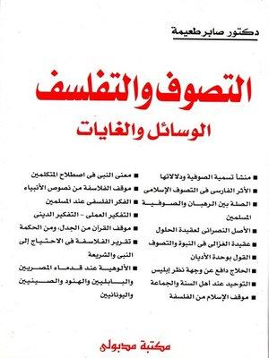 cover image of التصوف والتفلسف